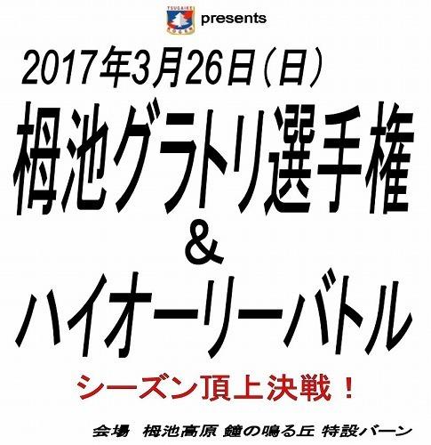 栂池グラトリ2017.jpg