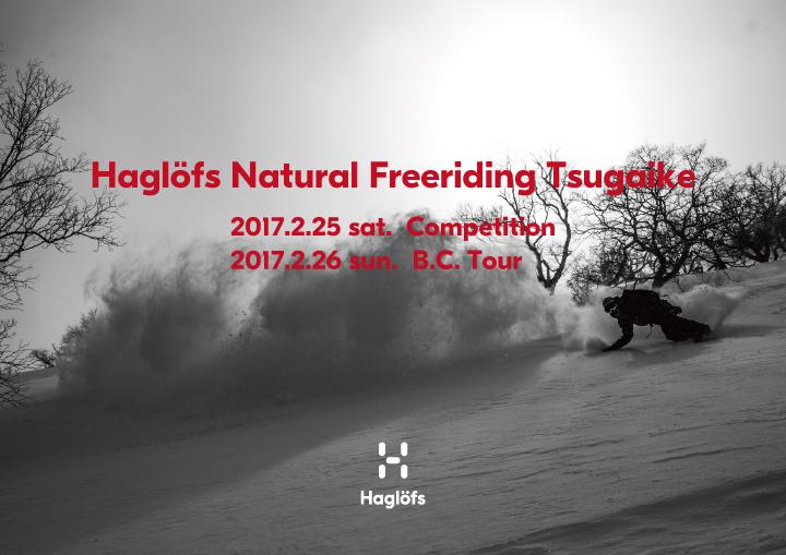 Haglöfs Natural Freeriding Tsugaike2017